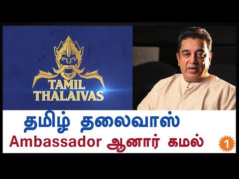 Kamal Haasan appointed as ambassador of the Kabbadi team Tamil Thalaivas-Oneindia Tamil