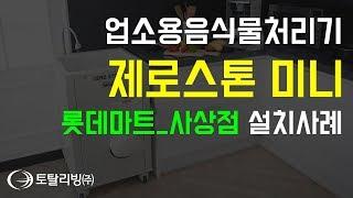 업소용음식물처리기 제로스톤 롯데마트 사상점 설치사례