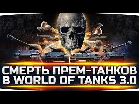 WG ВЕРНИ ДЕНЬГИ! — КОНЕЦ ПРЕМ ТАНКОВ ● Новый Баланс 3.0 в World Of Tanks