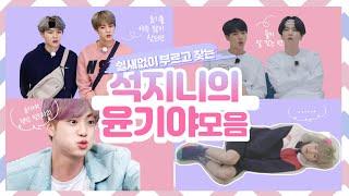 [방탄소년단/BTS/진&슈가] 석지니의 윤기야 모음 |구룸메즈