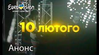 Первый полуфинал – Национальный отбор на Евровидение-2018. Смотрите на СТБ с 10 февраля