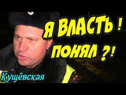 """🔥""""Я ВЛАСТЬ ! ПОНЯЛ ?! Кущёвские ИДПС нарвались на блогеров !""""🔥"""