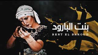 Chaoui • Bent El Baroud • بنت البارود