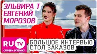 Эльвира Т и актер Евгений Морозов - Большое Интервью в