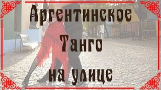 Аргентинское Танго на улице(Открытый урок каждый может посетить бесплатно. Такие занятия дают прекрасную возможность познакомиться..., 2015-01-12T16:47:11.000Z)