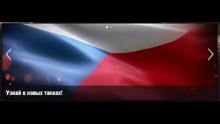 Чехия - Средние танки - Танкосмотр - 21 00 МСК