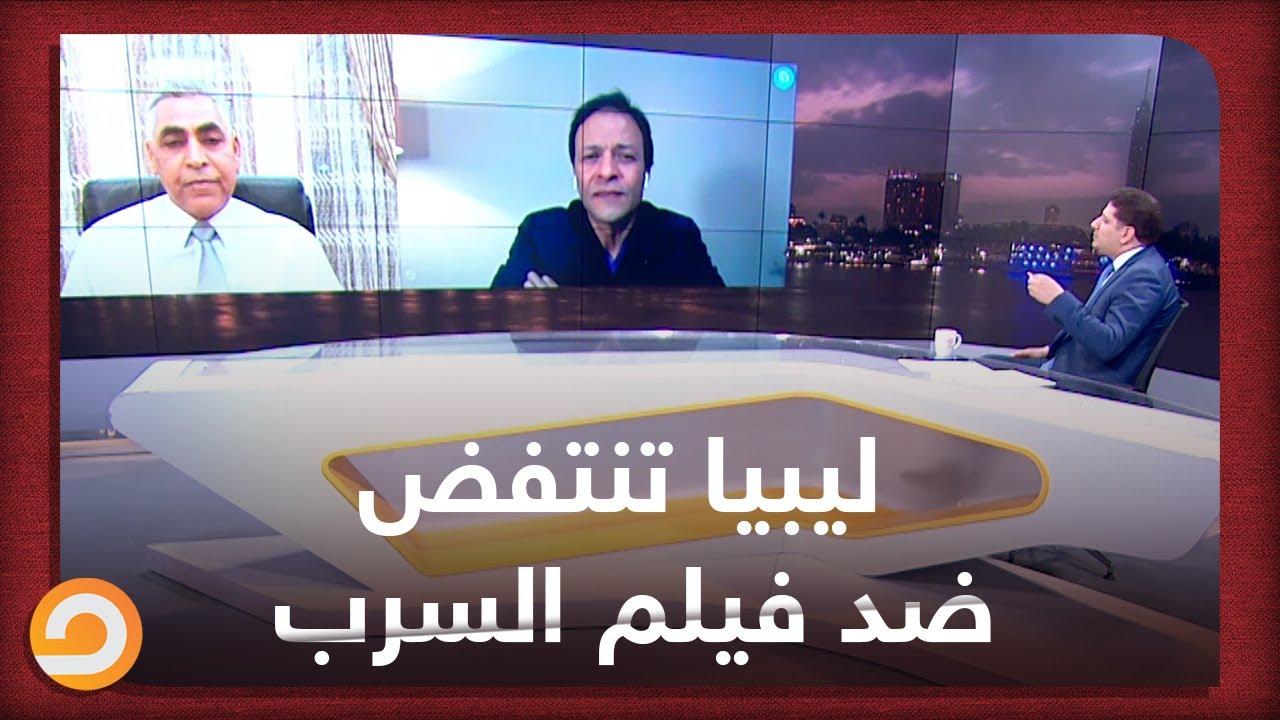ليبيا تنتفض ضد فيلم السرب.. أكاديمي ليبي يكذب الفيلم ويكشف الحقيقة.. شاهد مع سيد توكل