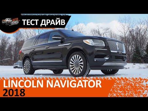 Новый 2018 Линкольн Навигатор видео. Тест драйв 2018 Lincoln Navigator L Reserve на Русском Авто США