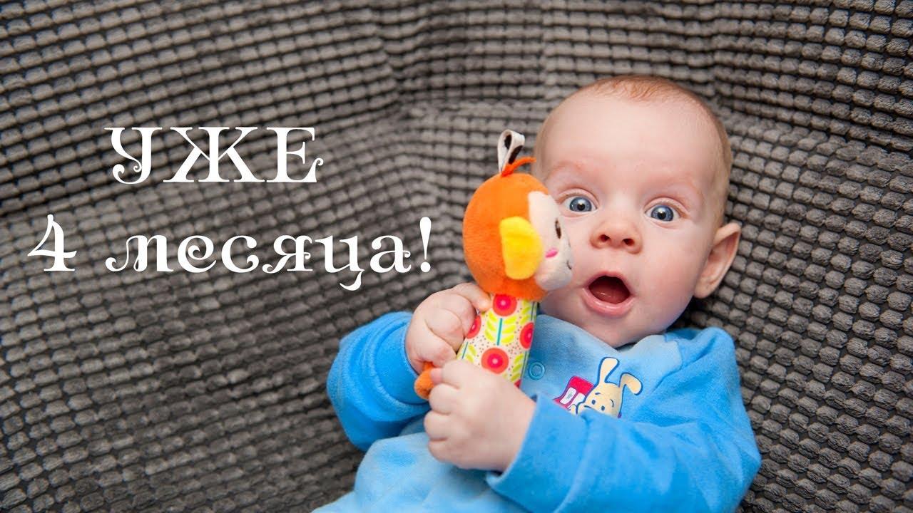 Обратная, 4 месяца открытка ребенку