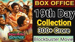 Namma Veettu Pillai 19th Day Collection   Sivakarthikeyan new movie NVP 19 day collection...
