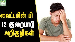 vitamin b12 deficiency symptoms - Health Tips in Tamil || Tamil Health Tips