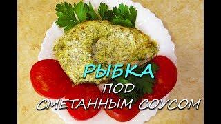 Похудела на 35 кг Лучший Рецепт Рыбка под сметанным соусом при похудении Рыбка под соусом Ем и худею