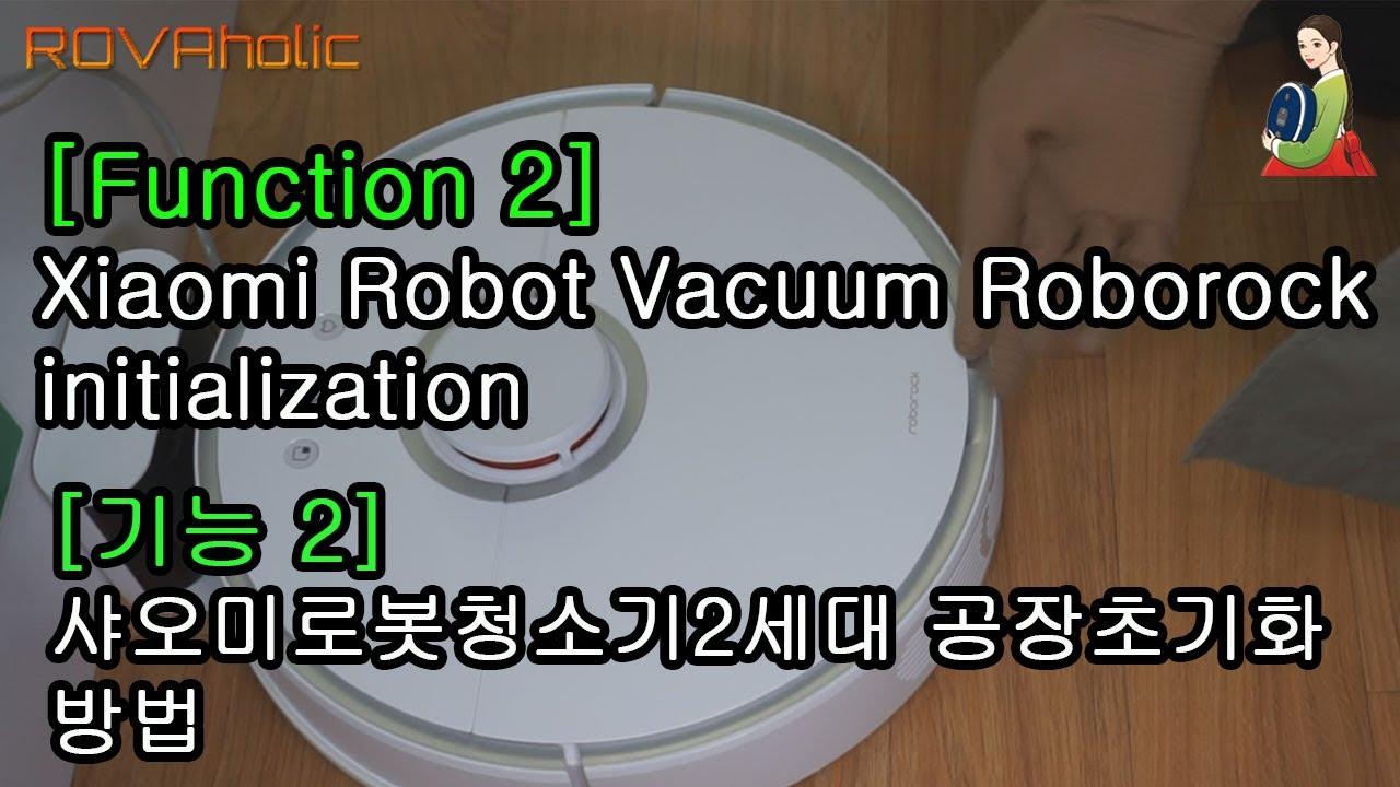 [Function 2]Xiaomi Robot Vacuum Roborock  Initialization/Reset/Wifi/샤오미로봇청소기2세대 공장초기화방법/와이파이리셋/전원