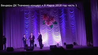 Бендеры Дворец культуры им Ткаченко концерт к 8 марта 2018 год 1 2