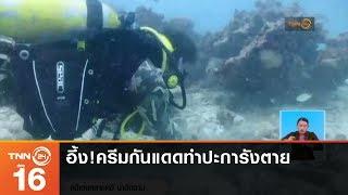 อึ้ง!วิจัยพบครีมกันแดดทำปะการังอ่าวมาหยาตาย