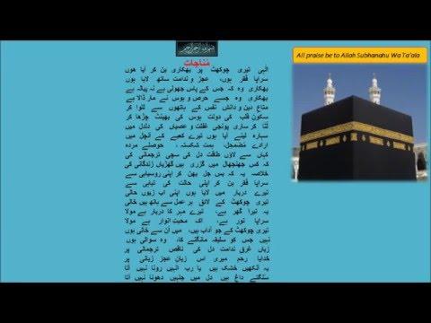 Junaid Jamshed naat lyrics Urdu