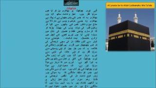 ilahi teri chaukhat per الٰہی  تیری  چوکھٹ پر    -Junaid Jamshed- Urdu Lyrics