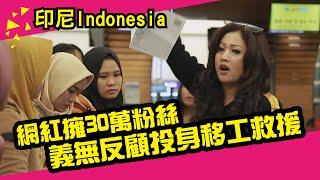 《活力新故鄉》EP14:印尼 X 胡愛佳《Home, sweet home》Hu Ai Cia【ID SUB】