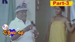 Repeat youtube video 9 to 9 Premakada Telugu Full Movie Part 3 || Narendra, Vishwa, Uma