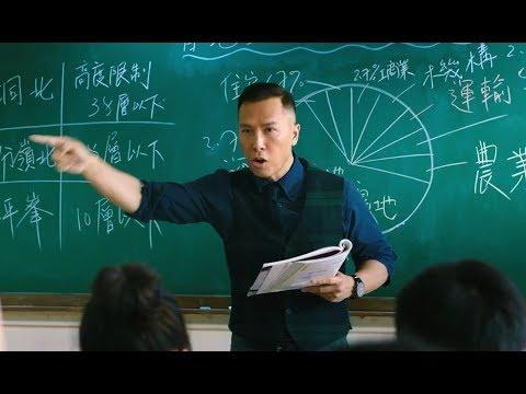 #895【谷阿莫】5分鐘看完2018葉問當老師的電影《大師兄》