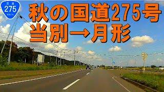 【車載動画】秋の国道275号 当別から月形(4倍速)