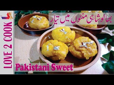 Easy Balushahi (Badusha) Sweet Recipe Step By Step In Urdu Hindi 2020