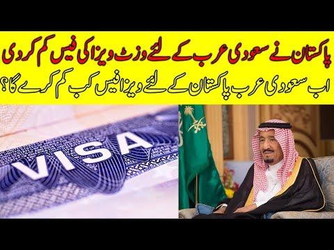 Good News About Visit Visa Fee Pakistan To Saudi Arabia - Arab Urdu News