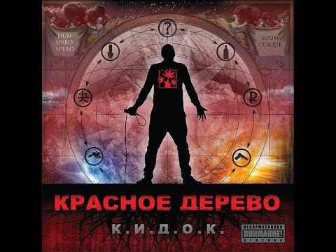 Красное дерево - К.И.Д.О.К. (альбом).