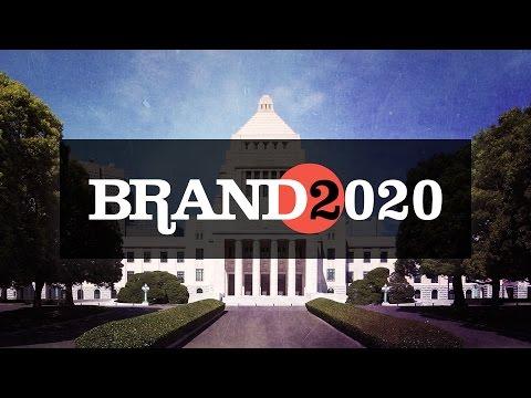 Brand 2020: Episode 07 - Japan's Public Diplomacy