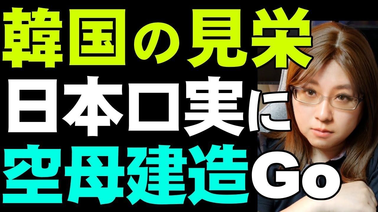 【軍拡の理由は日本】ムンジェイン大統領の、あれも欲しい、これも欲しいは終わり知らず