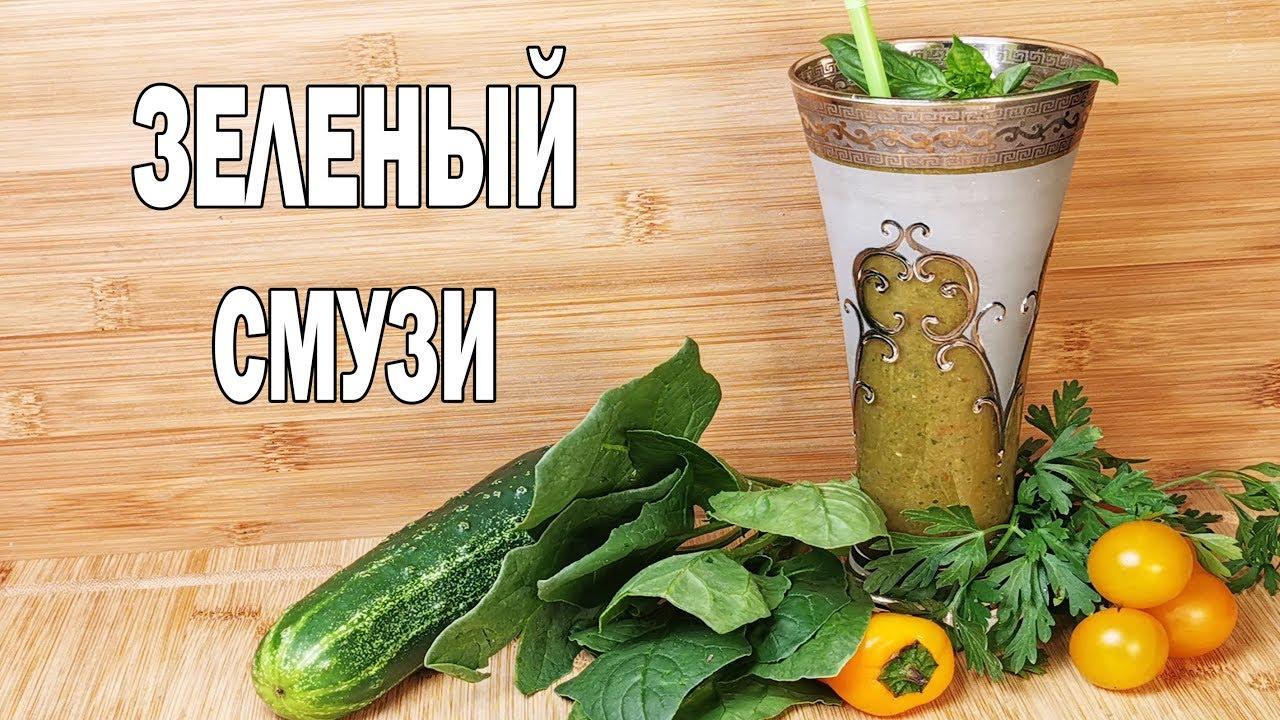 ЗЕЛЕНЫЙ СМУЗИ. ДОМАШНИЕ РЕЦЕПТЫ С ВИДЕО №210.