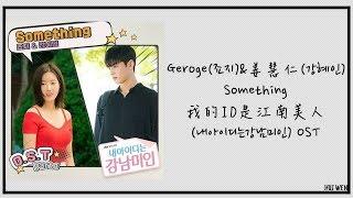 【繁中韓字】George(죠지)&Kang Hyein(姜慧仁/강혜인)-Something[네아이디는강남미인(我的ID是江南美人)OST Part.4]