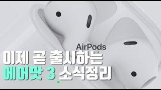 무선 이어폰을 사용하시나요? 출시 임박 에어팟3 소식 …