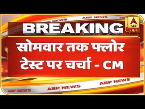 कर्नाटक सियासी संकट: आज नहीं होगा फ्लोर टेस्ट, CM कुमारस्वामी सोमवार को फ्लोर टेस्ट पर करेंगे चर्चा