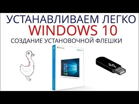 Как создать установочный USB носитель с Windows 10 (ft. Робот Алёшка)
