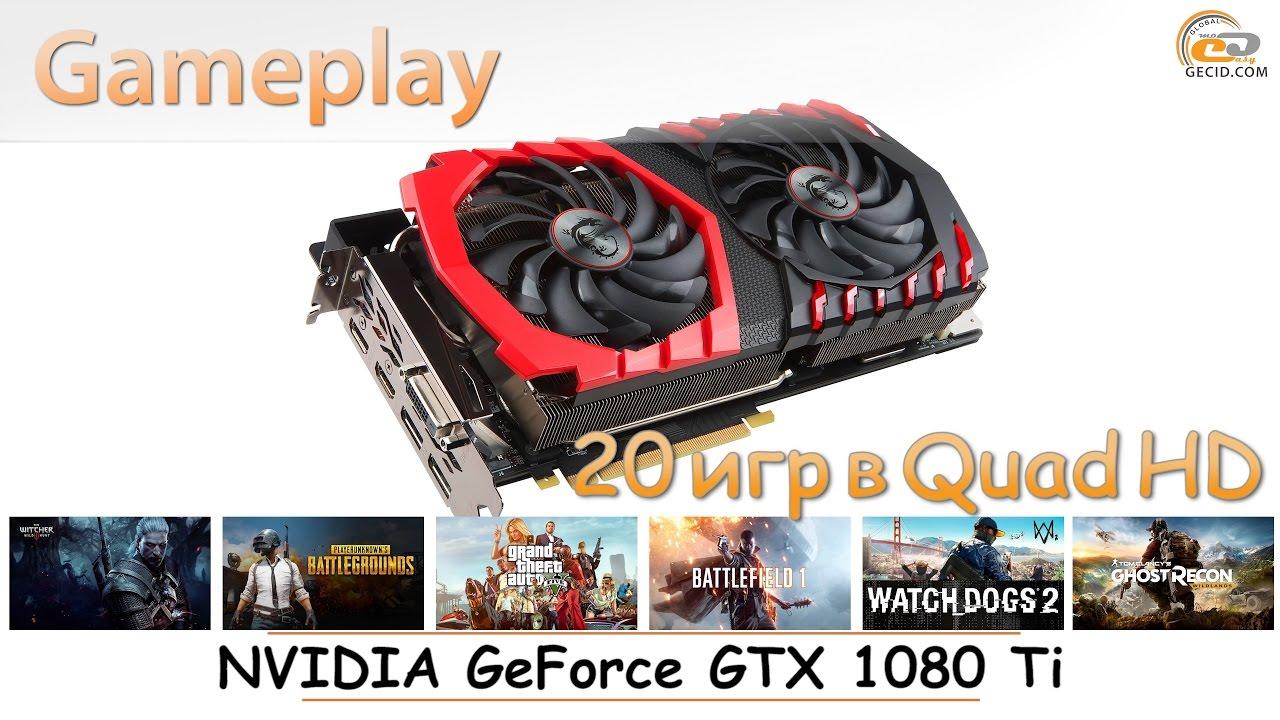 NVIDIA GeForce GTX 1080 Ti: gameplay в 20 играх при Quad HD разрешении