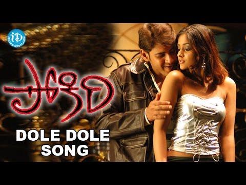 Dole Dole  Song  Pokiri Movie  Mahesh Babu  Ileana  Mani Sharma