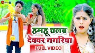 हमहू चलब देवघर नगरिया Hamahu Chalab Devghar Nagariya - Full Video | Priyanka Prasad | Brijesh BSR