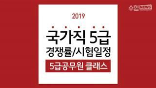 [수뉴스] 2019 국가직5급 공무원 필기 경쟁률+시험…