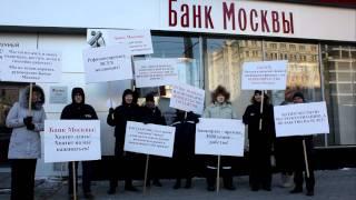 Пикет у Банка Москвы