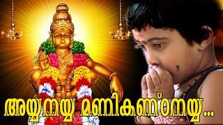 അയ്യനയ്യ  മണികണ്ഠനയ്യ അയ്യനയ്യൻ   New Ayyappa Devotional Songs Malayalam 2015