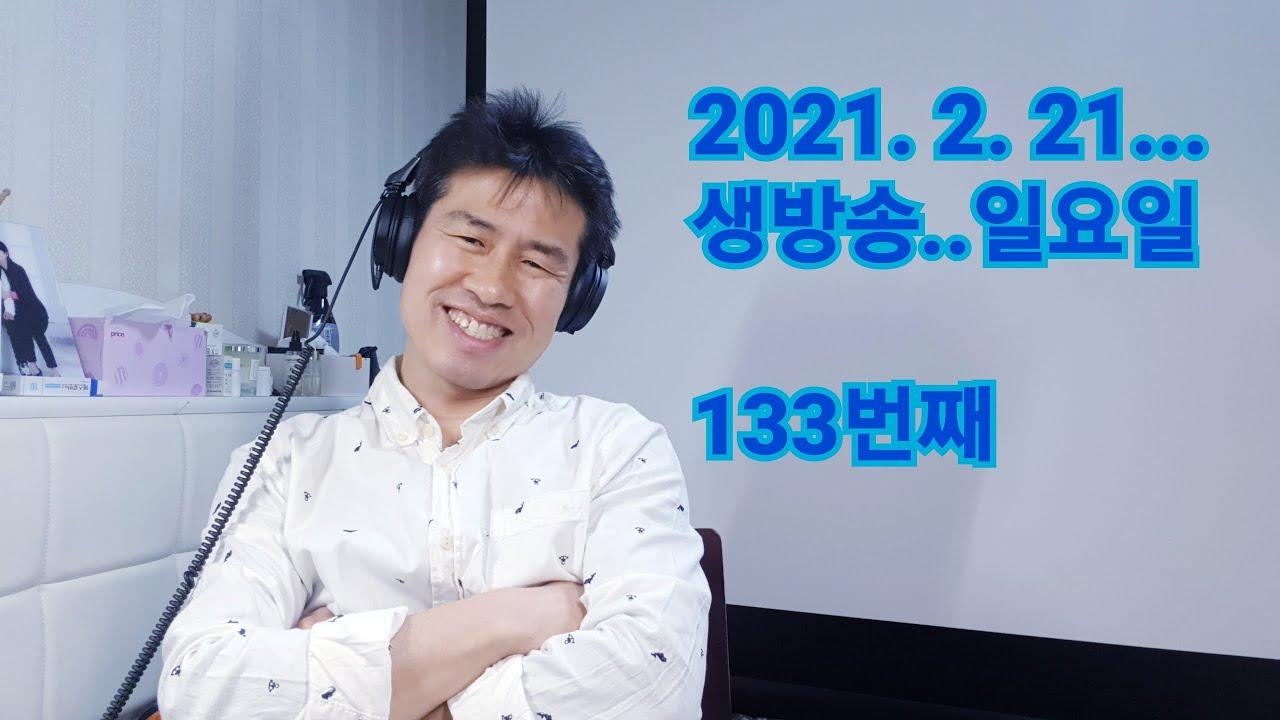 """2021. 2.  21.  일요일  133번째  실시간 생방송 ! ~~ .    """"김삼식""""  의  즐기는 통기타 !"""