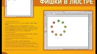 Видео уроки Adobe Illustrator. Урок #3: Расположение объектов по контуру.