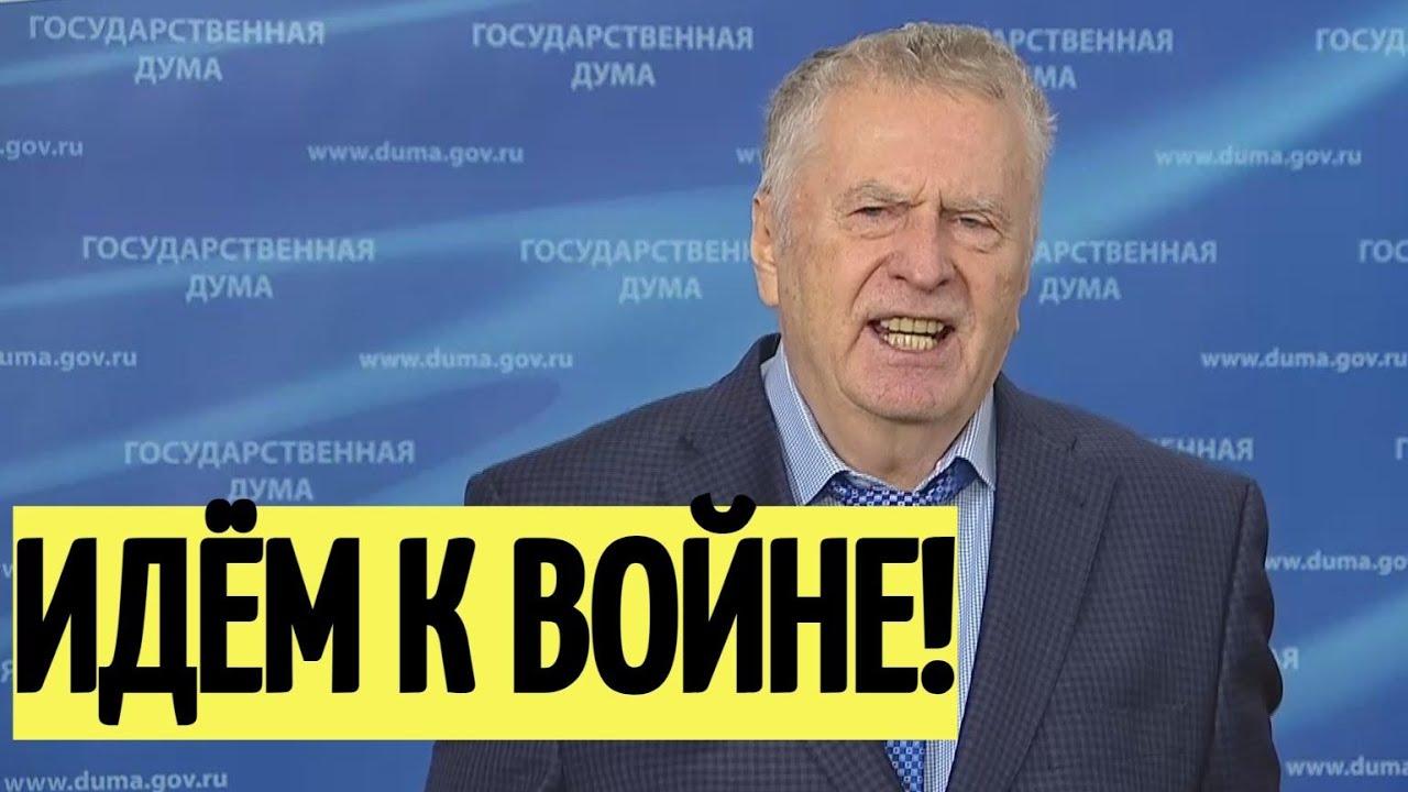 Жесть! Жириновский высказался о заявлениях Байдена про Путина и дал прогноз
