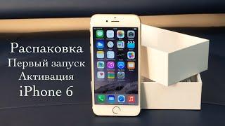 Распаковка iPhone 6. Первый запуск и активация iPhone 6