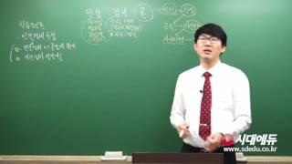경비지도사 민간경비론 핵심이론 1강