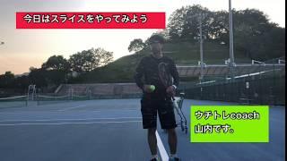 おうちでテニスのトレーニング「スライス基本編」