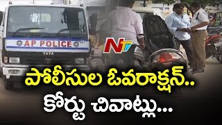 Traffic Police Collecting Challan Without Putting No Parking Board | Guntur | NTV