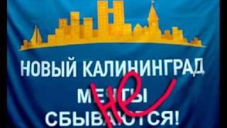 Новый Калининград Ру