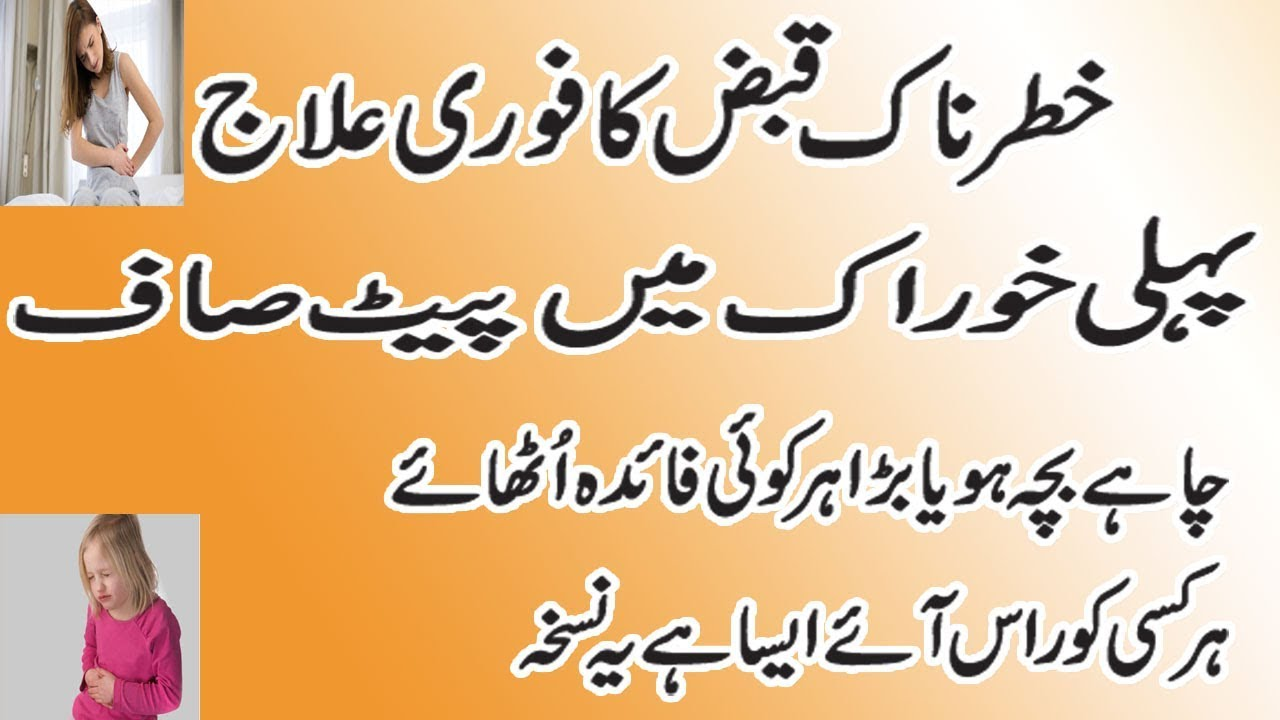 – Qabz Ka Ilaj – Home Remedies for Constipation in Hindi
